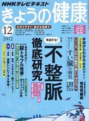 NHK「きょうの健康」
